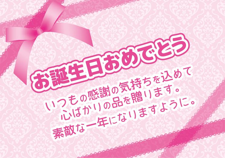 お誕生日おめでとうメッセージカード(赤)