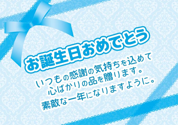 お誕生日おめでとうメッセージカード(青)