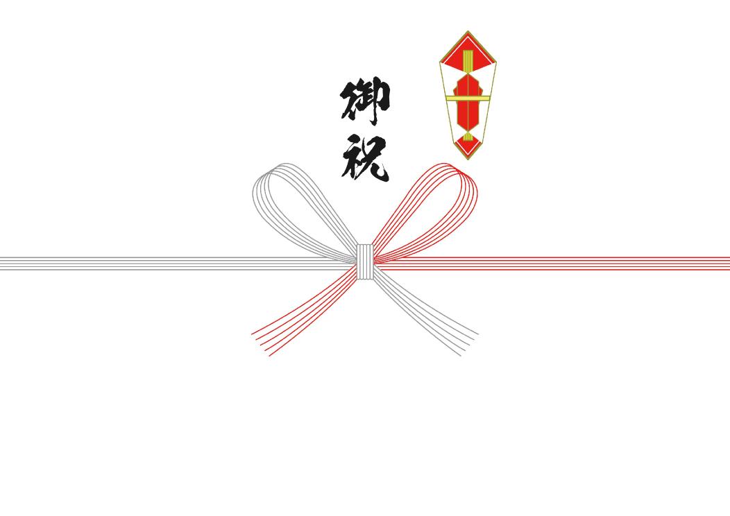 紅白蝶結び(熨斗有り)