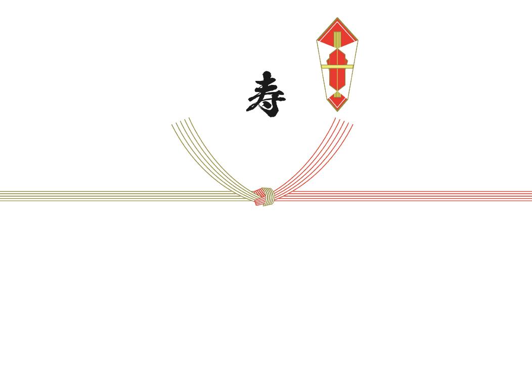 寿用 紅白結び切り(熨斗有り)
