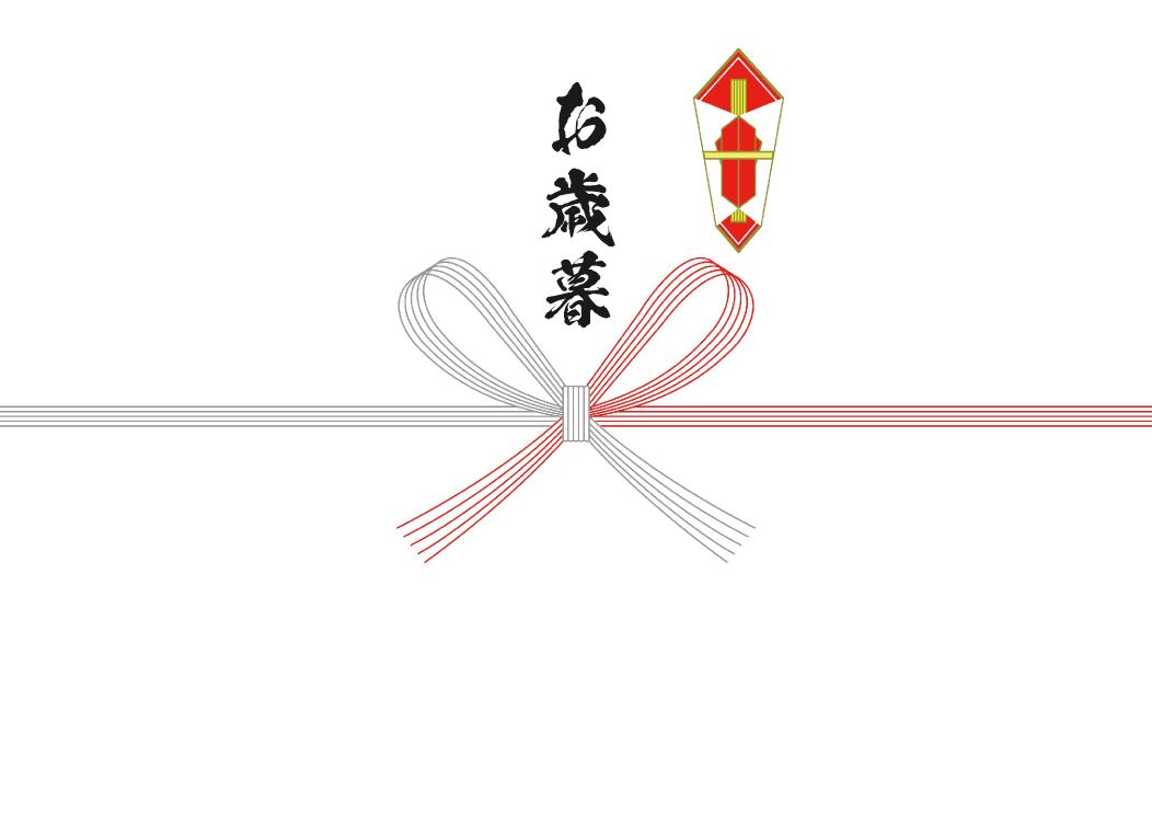 お歳暮用 紅白蝶結び(熨斗有り)