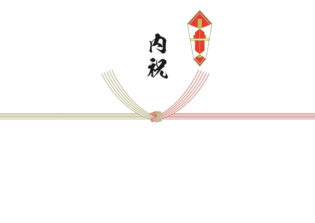 内祝用 紅白結び切り(熨斗有り)