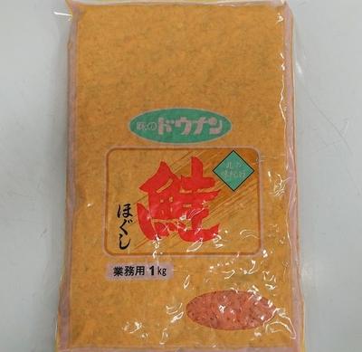 《常温保存OK》北海道産 国産鮭ほぐし(鮭フレーク) 1kg【水産物応援・送料無料】