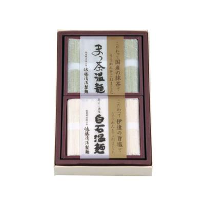 まっ茶温麺250g 伊達の旨塩温麺250g RGO-10