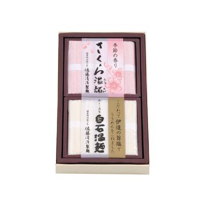 紅白温麺 さくら温麺250g 伊達の旨塩温麺250g SGO-10
