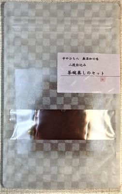 出汁パック付き調味液 茶碗蒸しのセット