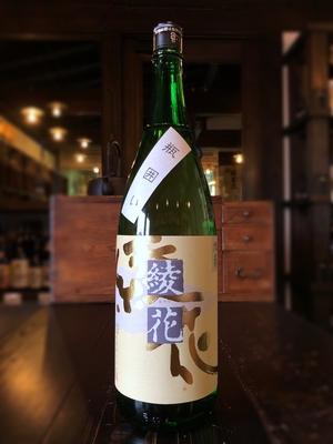綾花 純米酒 瓶囲い 1800ml