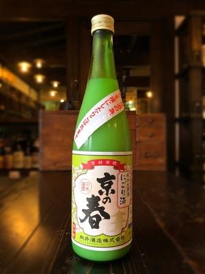 京の春 純米活性にごり生酒 阿波山田錦 720ml
