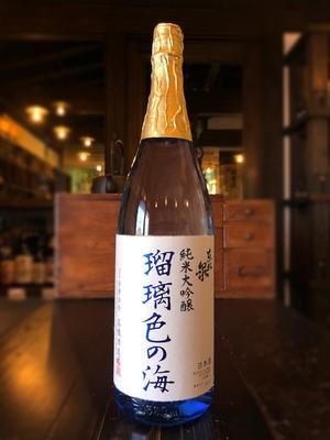 瑠璃色の海 純米大吟醸 1800ml