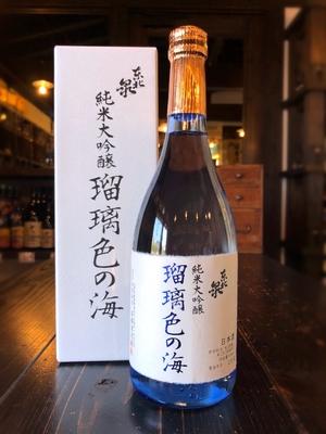 瑠璃色の海 純米大吟醸 720ml