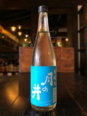 月の井 夏純米 生貯蔵酒 720ml