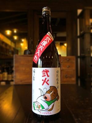 綿屋 れっどばろん 特別純米酒 弐火 1800ml