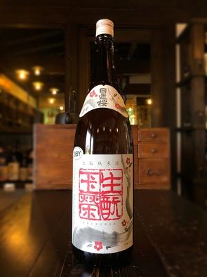 日置桜 生酛純米酒 玉栄 1800ml