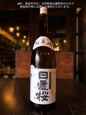 日置桜 純米酒 7号酵母 1800ml