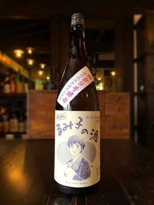すっぴんるみ子の酒 9号酵母 特別純米無濾過生原酒 1800ml
