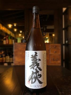 義侠 純米原酒60% 東条山田錦 1800ml
