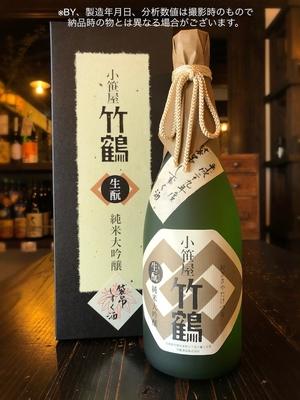 小笹屋竹鶴 生酛純米大吟醸原酒 袋吊 720ml