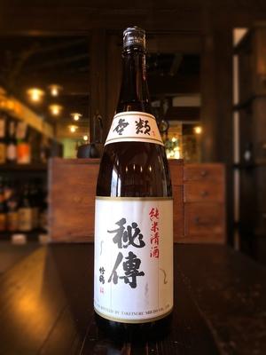 秘傳 純米酒 1800ml