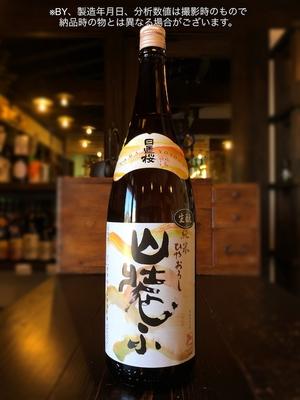 日置桜 山装ふ 生酛純米ひやおろし 1800ml