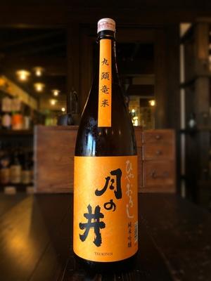 月の井 ひやおろし 純米吟醸 1800ml