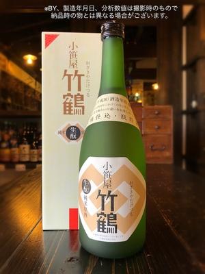 小笹屋竹鶴 生酛純米原酒 720ml