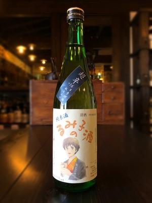 るみ子の酒 超辛 特別純米酒 9号酵母 720ml