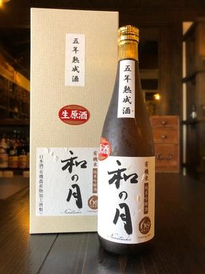 和の月 五年熟成酒 純米吟醸生原酒 有機米60 720ml