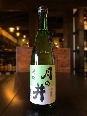 月の井 純米酒 720ml