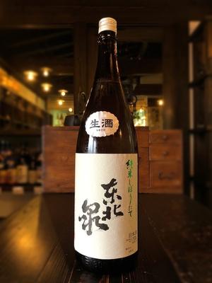 東北泉 純米しぼりたて 生酒 1800ml