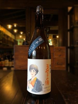 るみ子の酒 超辛 特別純米酒 9号酵母 1800ml