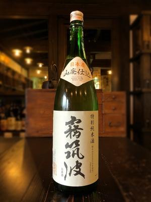 霧筑波 山廃特別純米酒 1800ml