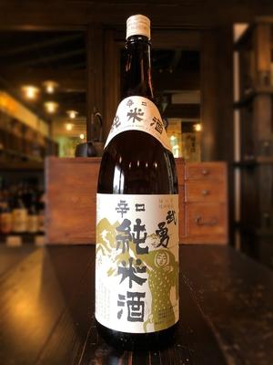 武勇 辛口純米酒 1800ml