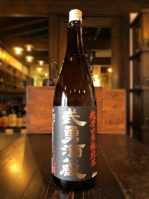 武勇酒蔵 超辛口 生酛純米酒 1800ml