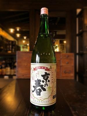 京の春 特別純米酒 阿波山田錦 1800ml
