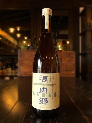 穂内郷 純米酒 720ml