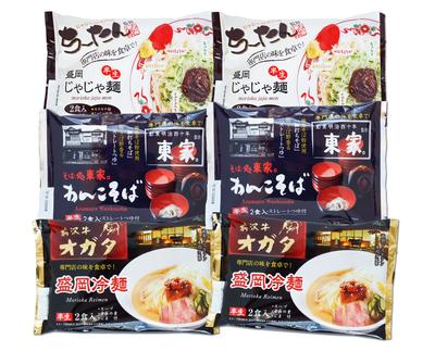 岩手三大麺 監修シリーズ詰合