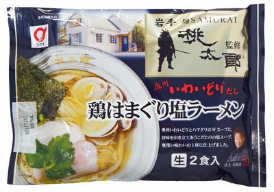 桃太郎監修鶏はまぐり塩ラーメン