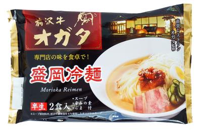 前沢牛オガタ監修 盛岡冷麺