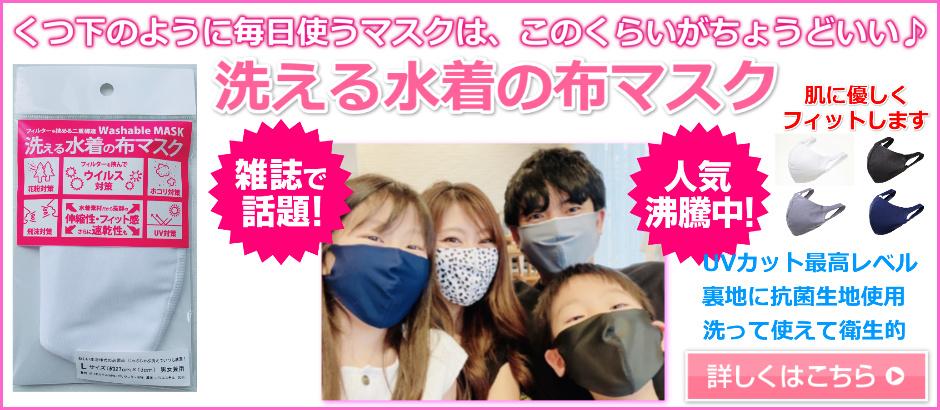 水着のプロが作った「洗える水着の布マスク」売れています!