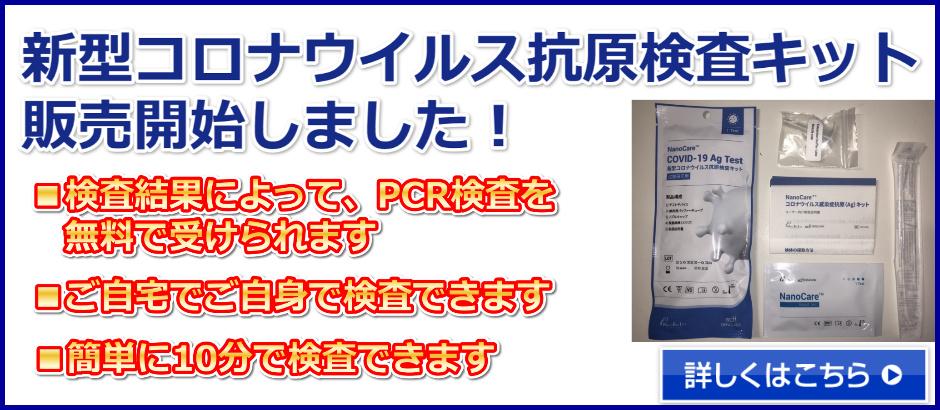 「NanoCare 」新型コロナウイルス抗原検査キットの販売を開始しました!