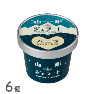 【5月7日以降発送】山形ジェラート バニラ6個セット
