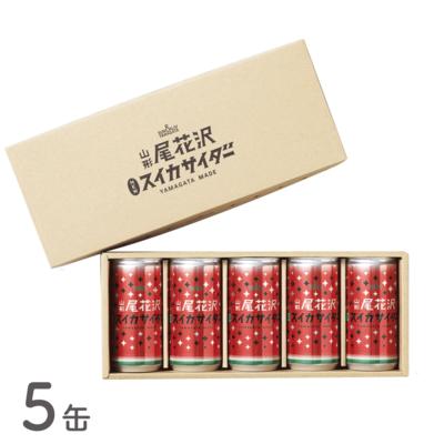 山形尾花沢スイカサイダー 詰合せ5缶セット