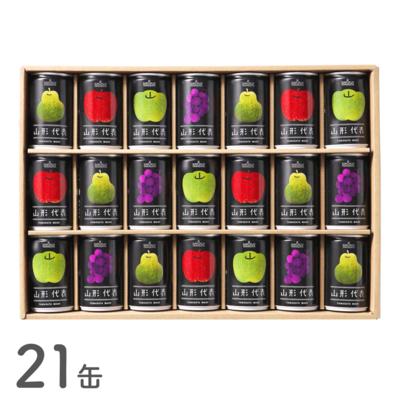 山形代表 詰合せ21缶セット(もも・かき・白ぶどう・とまと無し)