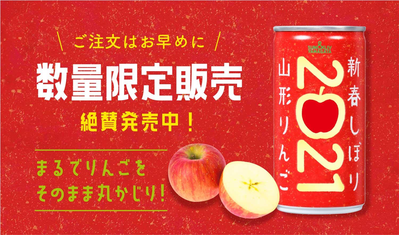 山形りんご新春しぼり2021