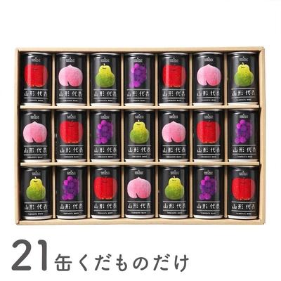 山形代表 くだものだけの詰合せ21缶セット(青りんご・白ぶどう・かき無し)