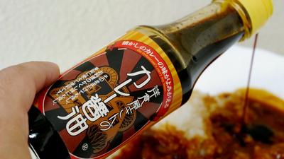【湯浅醤油】カレー醤油(懐かしいカレーの味がよみがえる)150ml◆醤油発祥の地◆