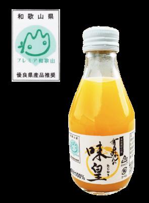 【果樹園紀の国】有田みかんの「味皇」180ml果汁100%◆生産量日本一有田みかん◆