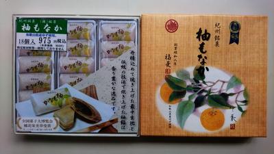 柚もなか18個入(福菱)【紀州銘菓白浜の銘菓】和歌山県産ゆず使用