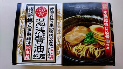 【ナルト製麺】紀州湯浅醤油ラーメン(2食入)◆日本遺産「最初の一滴」醤油醸造の発祥の地 紀州湯浅◆