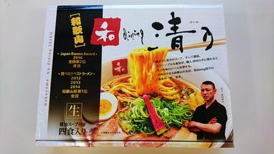 【和dining 清乃】和歌山中華そば4人前(醤油スープ付)◆鶏ガラ魚介スープ◆